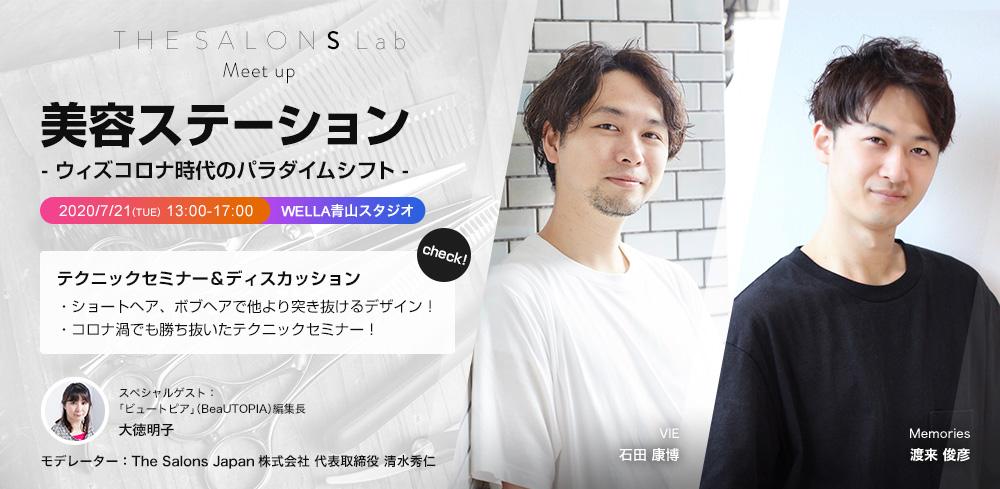 美容ステーション by THE SALONS Lab