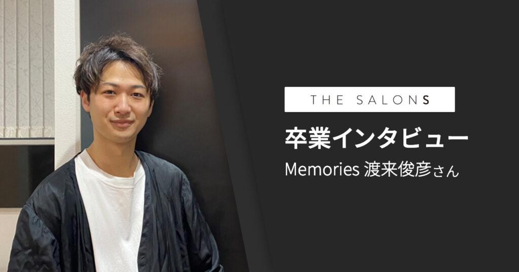 THE SALONS銀座店 Memories 渡来 俊彦さん 完全独立。卒業インタビュー!